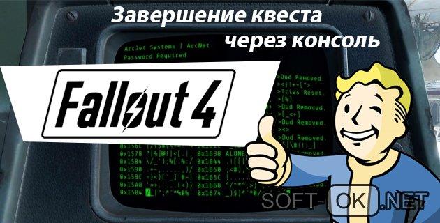 Fallout 4 как завершить квест через консоль