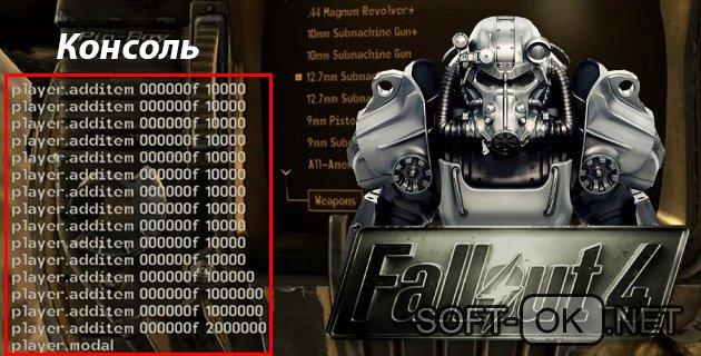 Подробная инструкция Fallout 4 как завершить квест через консоль