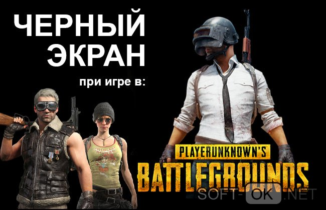 PUBG черный экран при запуске игры