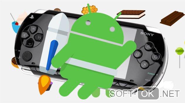 Android эмулятор PSP