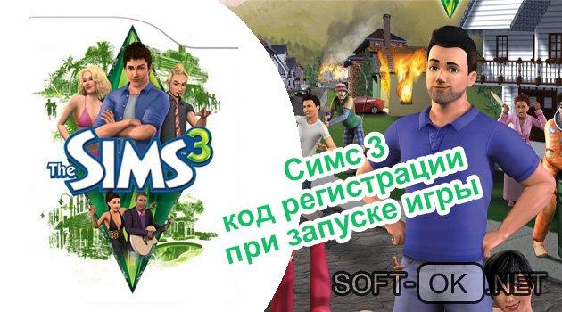 Симс 3 код регистрации при запуске игры