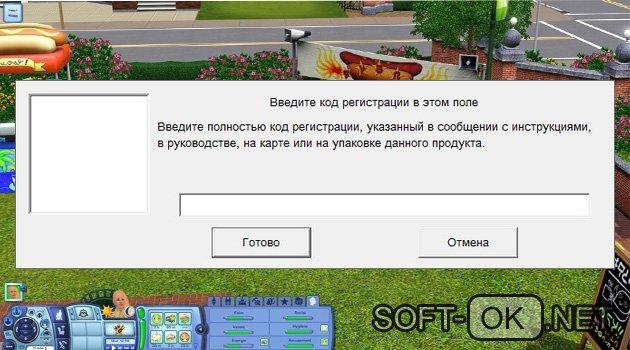 Что делать, если Sims 3 просит код регистрации