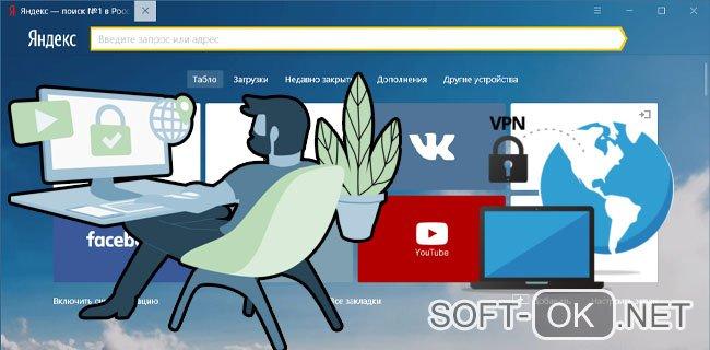 Расширение VPN для Яндекс браузера