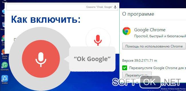Как включить ok google на компьютере