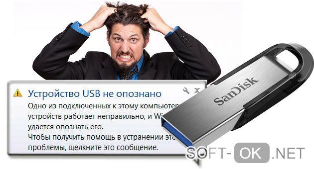 Сбой запроса дескриптора устройства