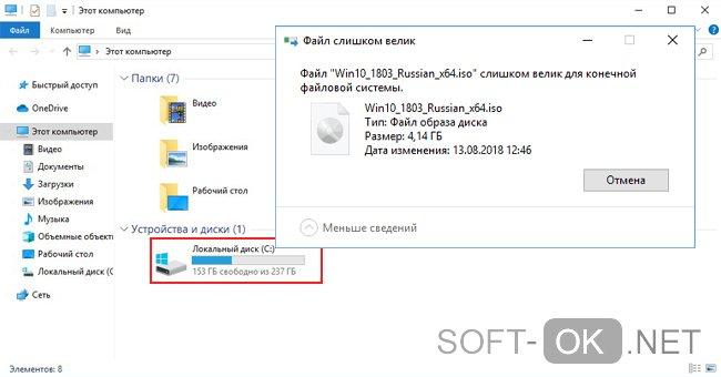 Ошибка файл слишком велик для конечной файловой системы