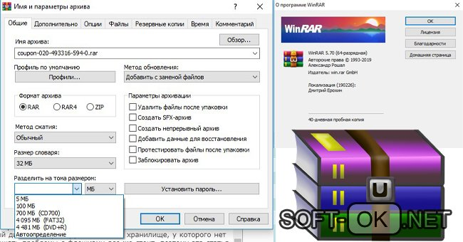 Уменьшаем файл с помощью Винрара