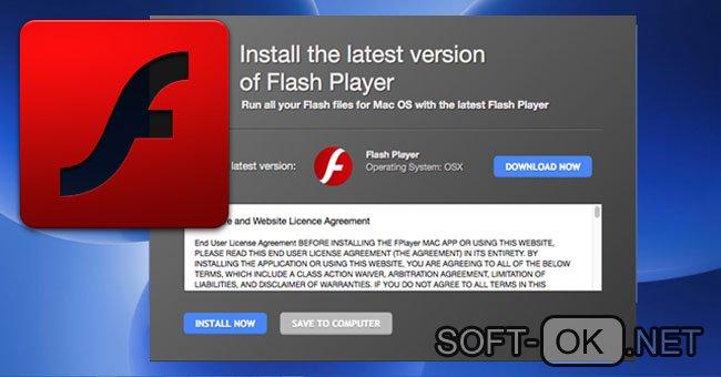 Обновление версии Adobe Flash player