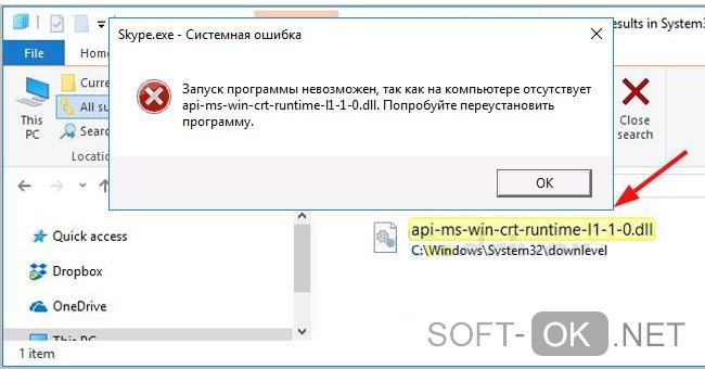 Как устранить ошибку запуск программы невозможен api-ms-win-crt-runtime-l1-1-0.dll