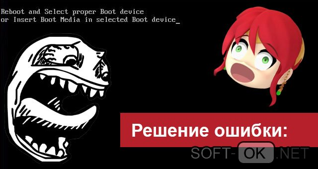 Ошибка reboot and select proper boot device