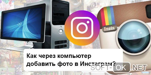 Как через компьютер добавить фото в Инстаграм