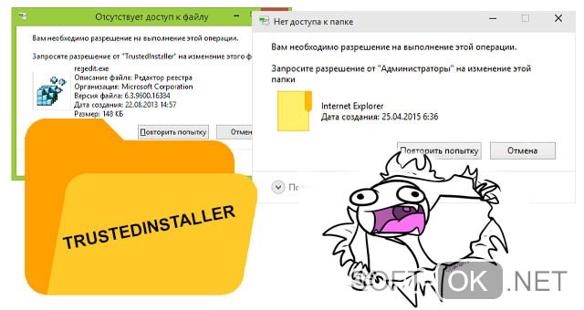 Запросите разрешение от Trustedinstaller