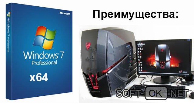 Плюсы использования 64-битной системы